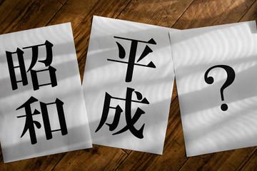 日本 元号 文字イメージ