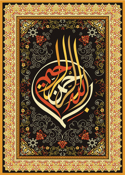 "Arabic calligraphy of the traditional Islamic art of the Basmala, for example, Ramadan and other festivals. Translation, ""In the name of God, the Gracious, the Merciful"