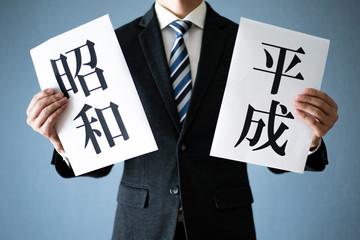 平成と昭和を持つビジネスマン