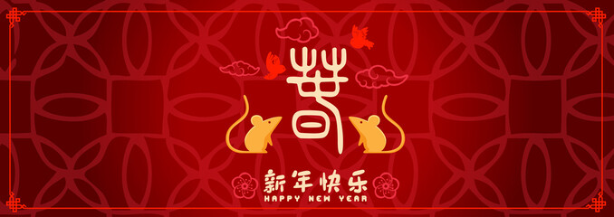 Happy chinese new year 2020, 2032, 2044, year of the rat, A word Chung mean New Year Spring, Chinese characters xin nian kuai le mean Happy New Year. 