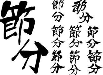 Brush character in the sense of Setsubun set
