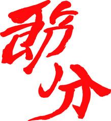 Red Brush character in the sense of Setsubun