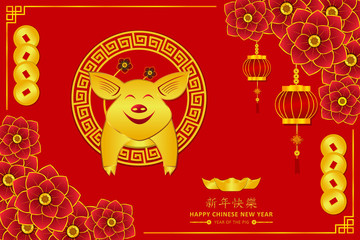happy chinese new year 2019. CNY festival. the pig zodiac. flower around piggy smile card poster desgin.old china money and lantern. Xin Nian Kual Le characters. asian holiday.