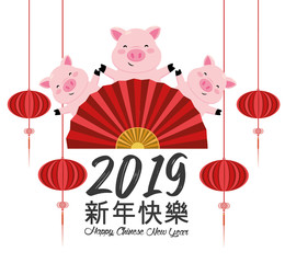 happy chinese year with pigs and fan