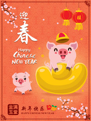 Vintage Chinese new year poster design with pig and gold ingot, coin. Chinese wording meanings: Welcome New Year Spring, Happy Chinese New Year, Wealthy & best prosperous.