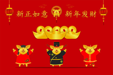 happy chinese new year. XinZheng Ruyi XinNian Facai characters for CNY festival wished you all the best pig zodiac.male and female piglet smiling to be affluent rich.piggy smile card poster design.