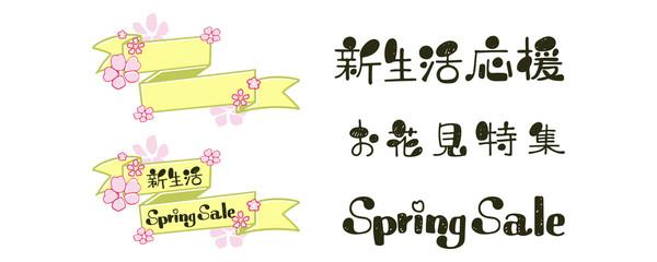 桜 リボン 見出し 春