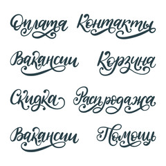 Handwritten phrases Discount, Help, Basket, Sale etc. Translation from Russian. Vector Cyrillic calligraphy set.