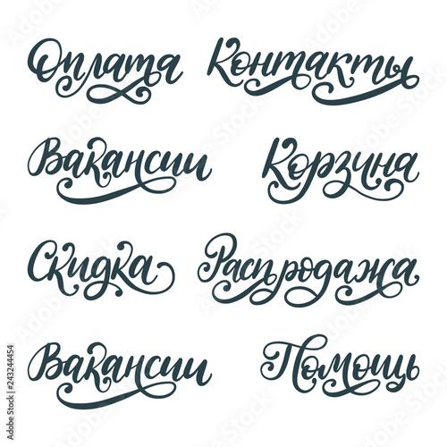 Handwritten phrases Discount, Help, Basket, Sale etc