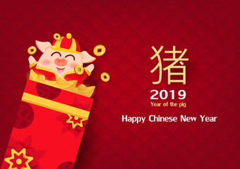 Happy Chinese New Year, 2019, Year of the pig, Pig giving money and gold, greeting invitation postcard background, seasonal holiday vector illustration