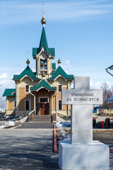 a wooden church dedicated to Saint Nicholas of Sludyanka in a sunny day in spring