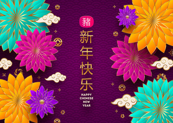 Happy Chinese 2019 new Year. Vector illustration. Chinese greeting, clouds and flowers.