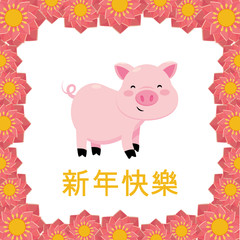 pig and chinese calligraphy