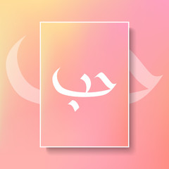 Arabic hand drawn calligraphy on blurred background. Translation from Arabic: Love. Creative vector illustration.