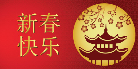 Happy new year words written in chinese hieroglyphs.