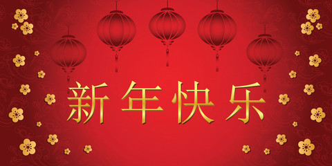 Happy new year words written in chinese hieroglyphs.
