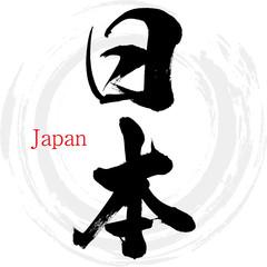 日本・Japan(筆文字・手書き)