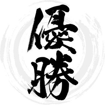 優勝(筆文字・手書き)