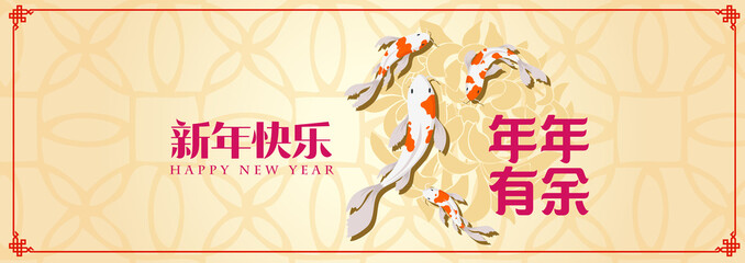 Happy chinese new year 2020, 2032, 2044, year of the rat, Nian Nian You Yu mean may you have a prosperous new year & xin nian kuai le mean Happy New Year. 