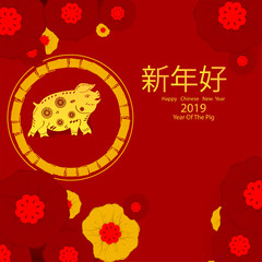 Happy Chinese New Year 2019 year of the pig ,Chinese Happy Zodiac sign, Vector