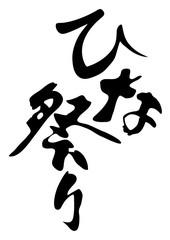 ひな祭りの筆文字ロゴ