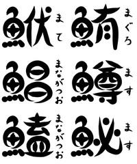 魚が部首の漢字(ま)