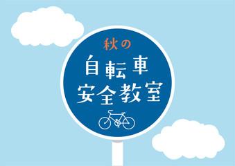 自転車安全教室のタイトル入り標識