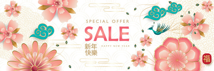 Sale banner traditional lunar year gift card floral elegant peony, blossom sakuras, lanterns Spring flowers, pavlin, pink. Happy 2019 Chinese New year text, Fortune luck symbol paper art