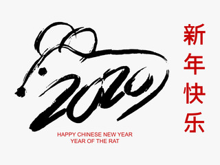 2020 and rat Chinese brush paint on white background. Concept of greeting card, banner for Chinese new year, the year of rat in vector. Translate : happy Chinese new year