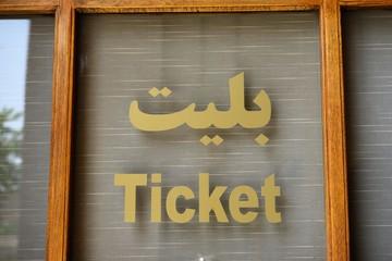 Ticket sale, Tehran, Iran, Asia