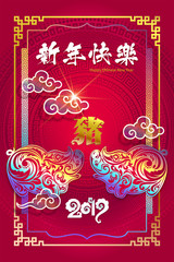 Happy chinese new year 2019 Zodiac sign with gold paper cut art and craft style on color Background. Chinese Translation - Happy New Year and pig