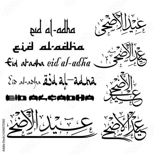 Five variations of 'Eid Adha' (Festival of Sacrifice) arabic