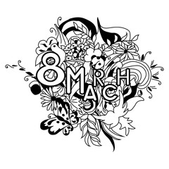 Cartoon cute doodles hand drawn with the inscription 8 March English language.Black and white detailed illustration laid out harmoniously. Funny vector holiday artwork. Black and white vector illustra