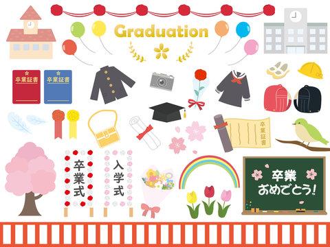 卒業と入学1