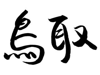 鳥取 鳥取県 筆文字 毛筆