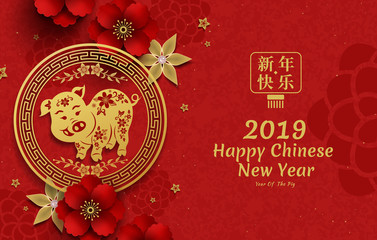 Happy Chinese New Year with flowers and pig character design in red and gold for Greeting card and zodiac symbol. Vector illustration.