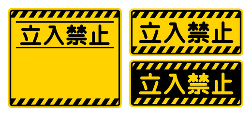 "「立入禁止」看板 ""Keep Out"" Sign"