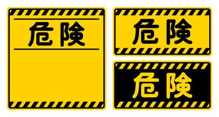 """「危険」看板 """"Danger"""" Sign"""