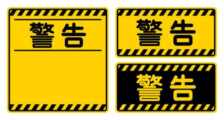 """「警告」看板 """"Warning"""" Sign"""