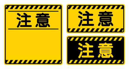 """「注意」看板 """"Coution"""" Sign"""