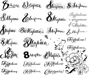 March 8 International Womens Day lettering text translated from Russian. Isolated on white vector illustration template greeting card