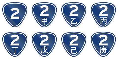 Collection of provincial highway signs in Taiwan