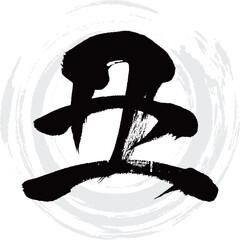 丑(筆文字・手書き)