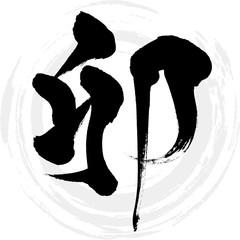 卯(筆文字・手書き)
