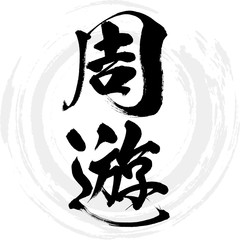 周遊(筆文字・手書き)