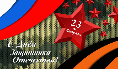 Defender of the Fatherland Day. Russian national holiday on 23 February. Templete for decoration flyers for the holiday. Greeting card for men isolated on knitted camouflage background. Vector EPS 10.