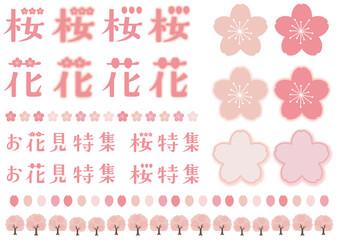 お花見・桜にまつわる文字・タイトル・花の素材集