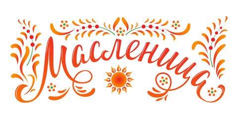 Lettering with Shrovetide or Maslenitsa. Russian spring holiday, carnival, Mardi Gras, pancake week, Shrove Tuesday. Isolated vector illustration. Template for design invitation, banner, poster, promo