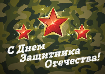 Day of the defender of Fatherland. Russian text congratulations February 23. The day of Soviet and Russian Armies.