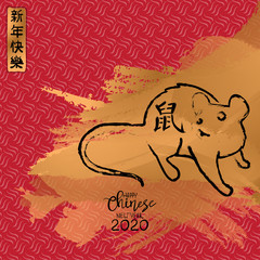 Chinese New Year 2020 background Chinese translation Happy new year Separate hieroglyph Rat